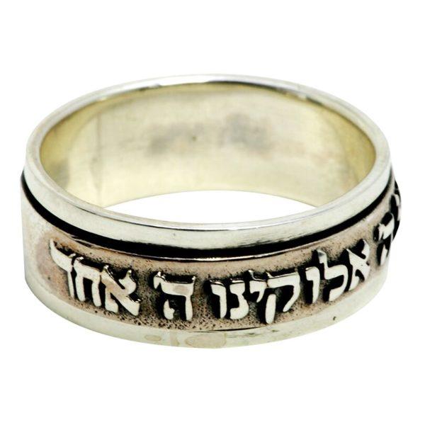 shema israel ring